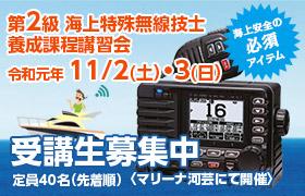 第2級海上特殊無線技士養成課程講習会