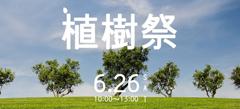 https://www.wan-wan.co.jp/marine/img_top/activekids-treeplanting.jpg