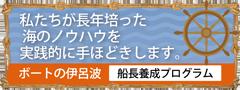 https://www.wan-wan.co.jp/marine/img_top/boat_iroha.png