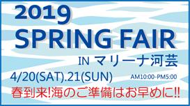 http://www.wan-wan.co.jp/marine/img_top/spring_fair2019.jpg
